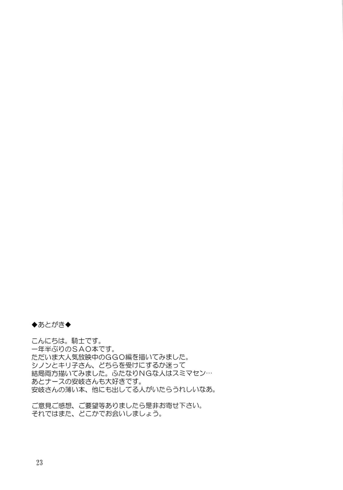 Gyakushuu no Shinon 22