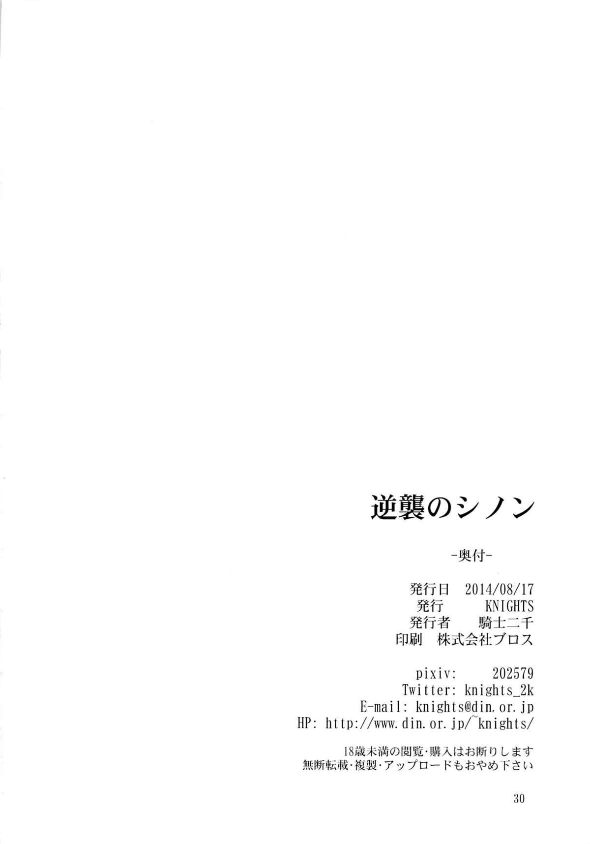 Gyakushuu no Shinon 23
