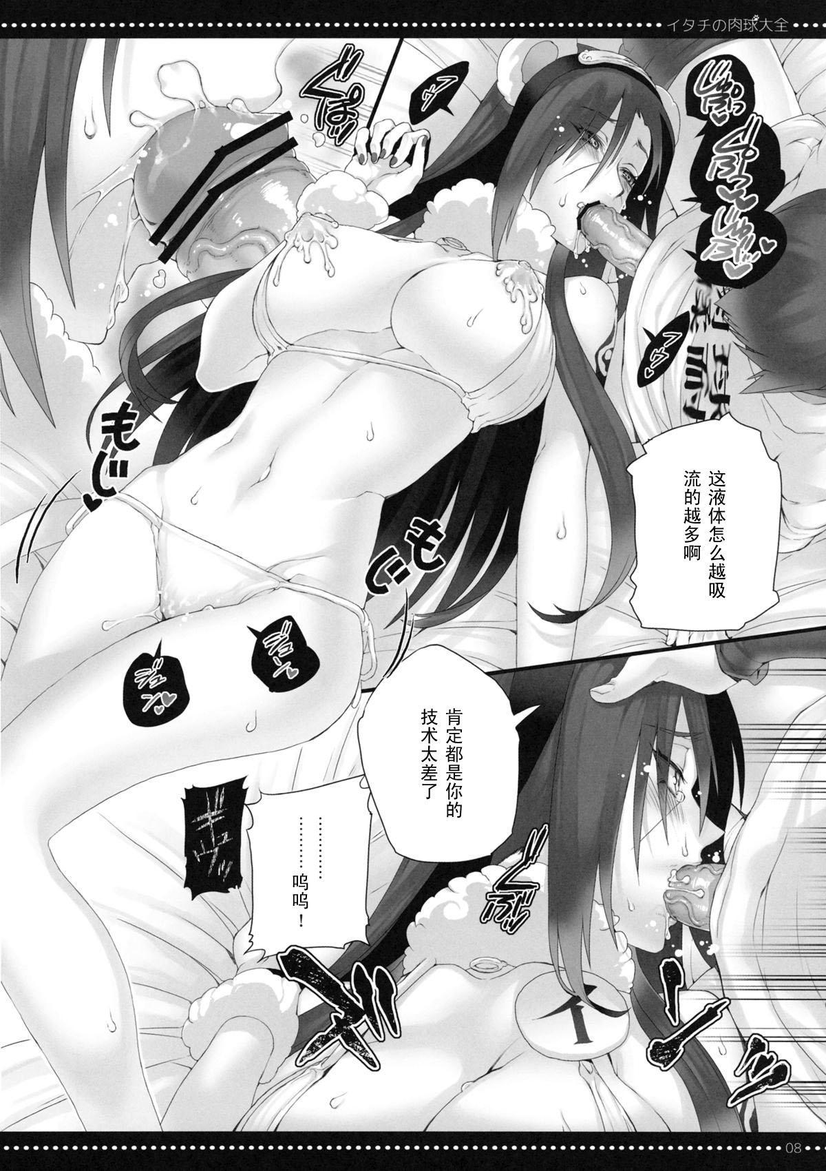 Itachi no Nikukyuu Taizen 7