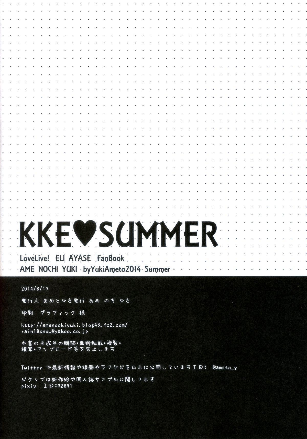 KKE SUMMER 17