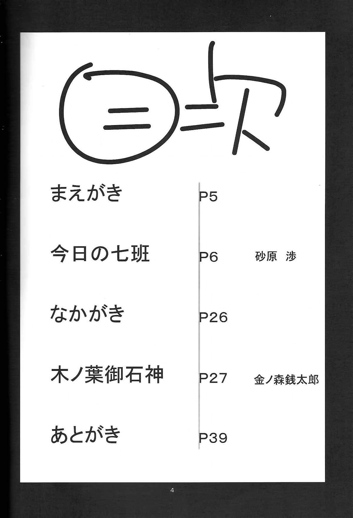 Go Tesei Ikka 2