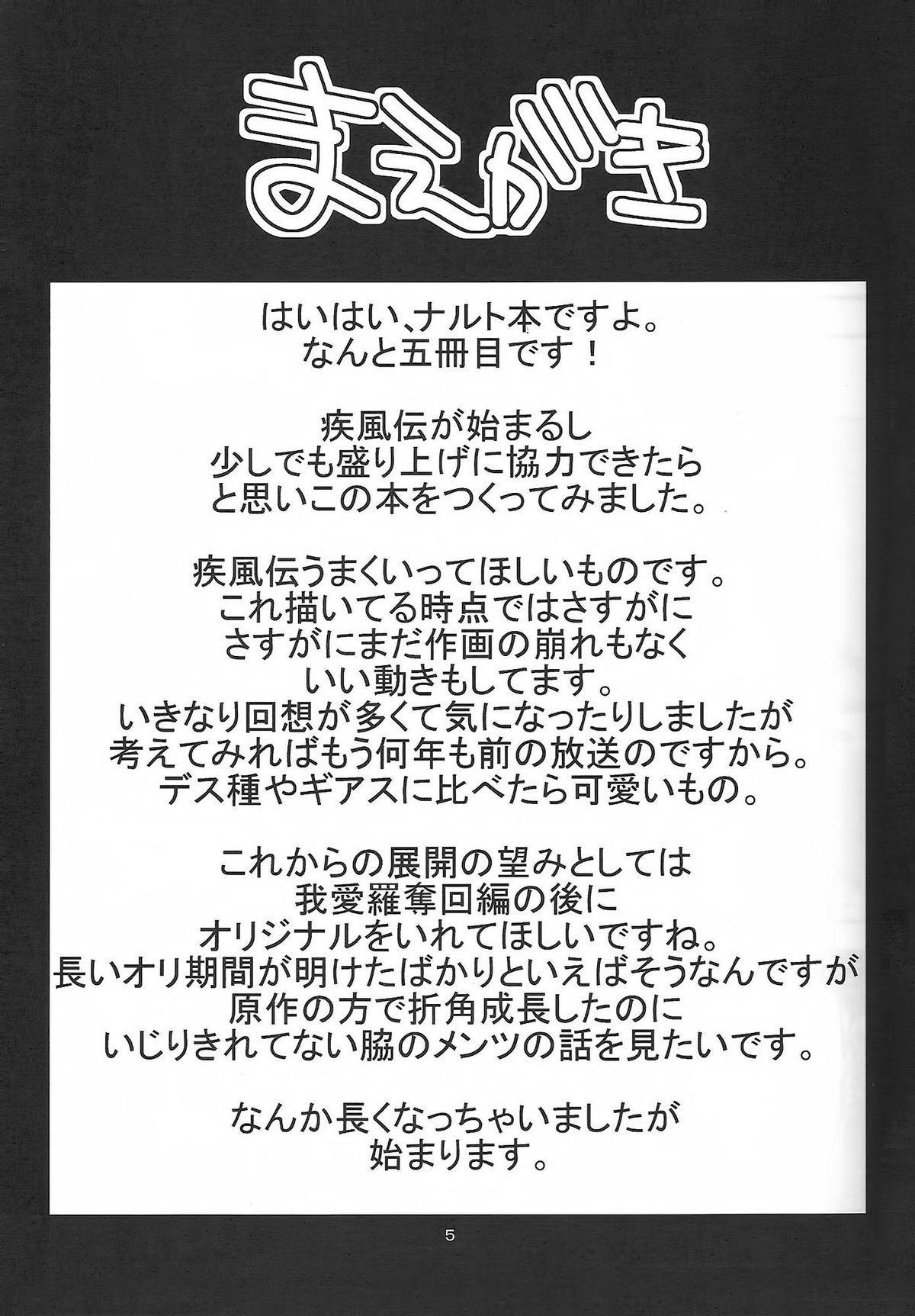 Go Tesei Ikka 3