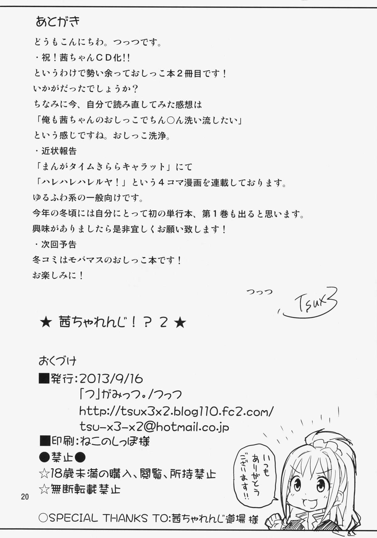 Akane Challenge!? 2 20