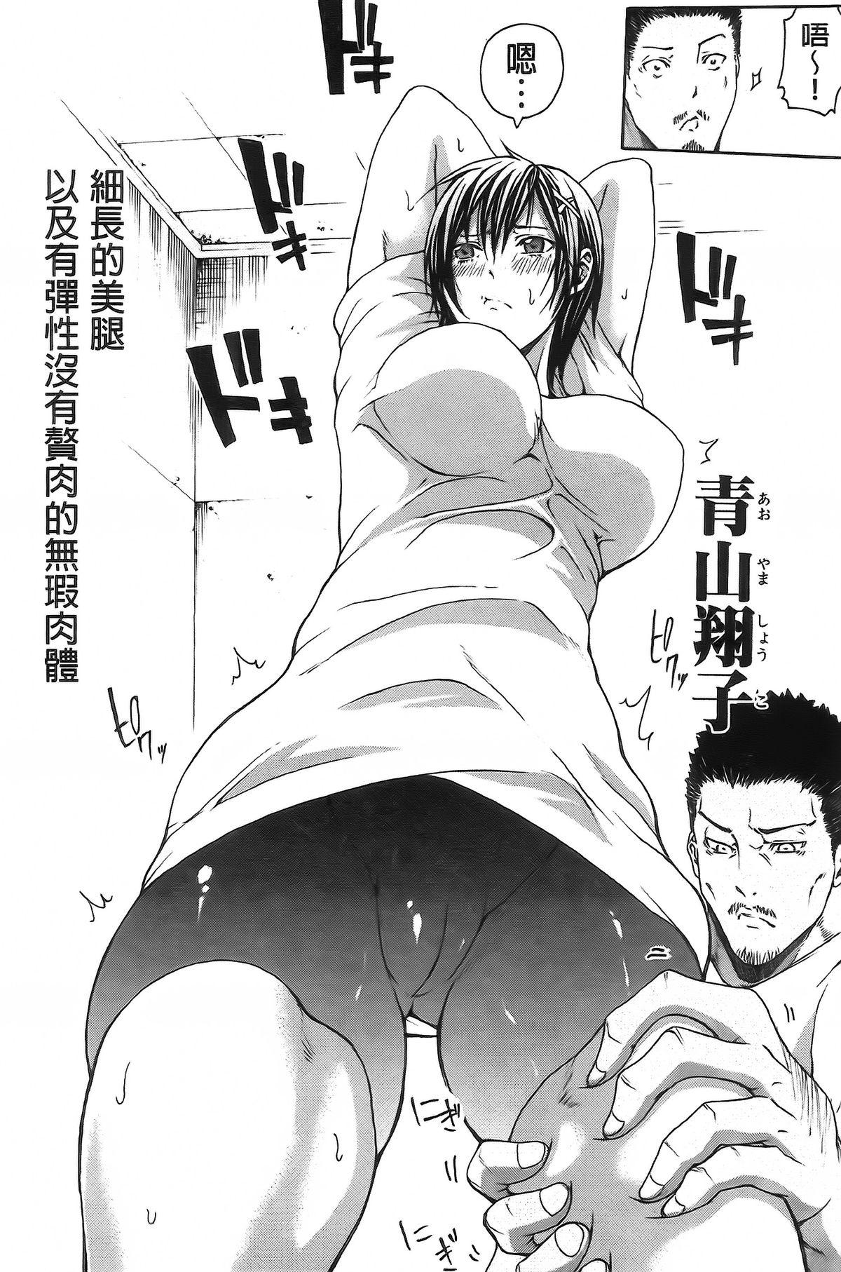 Bukatsu shoujo to amai ase 99