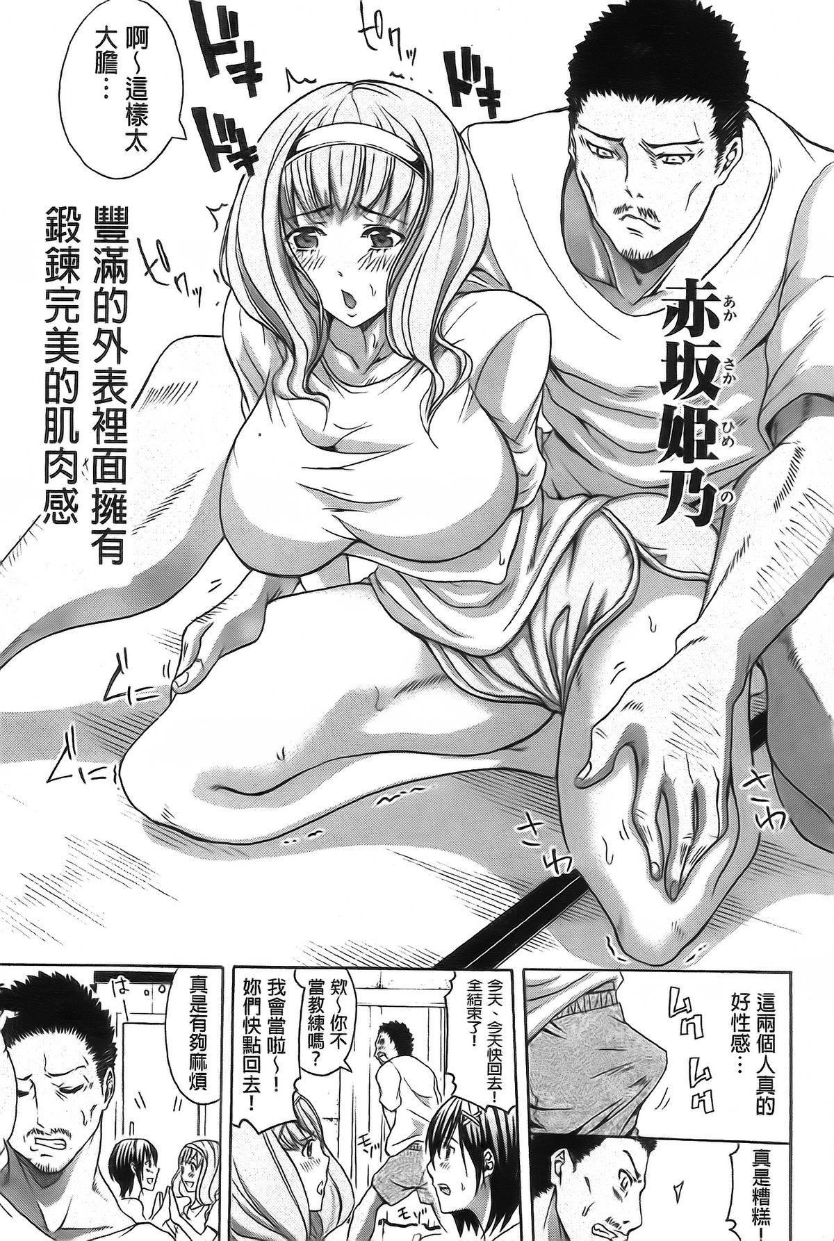 Bukatsu shoujo to amai ase 100
