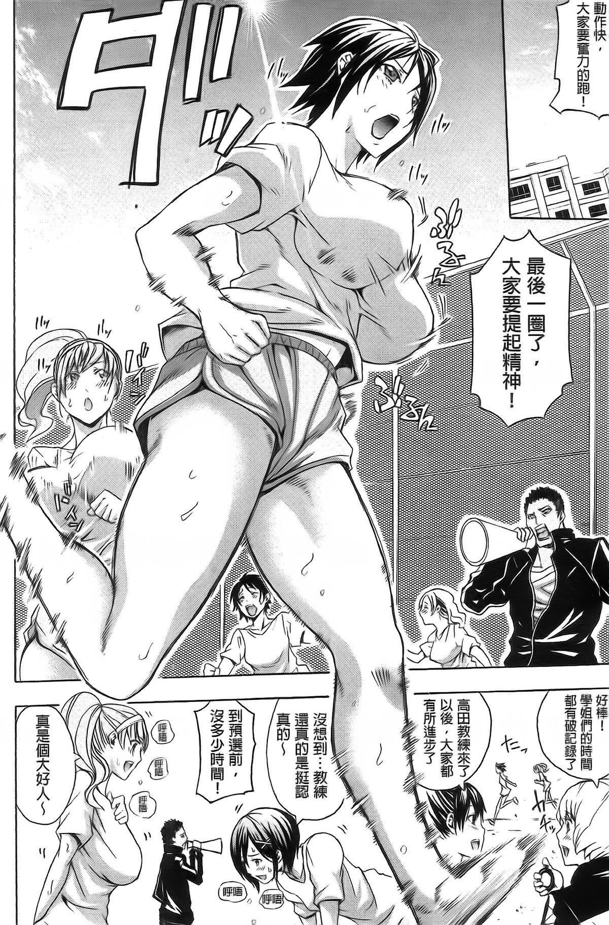 Bukatsu shoujo to amai ase 101
