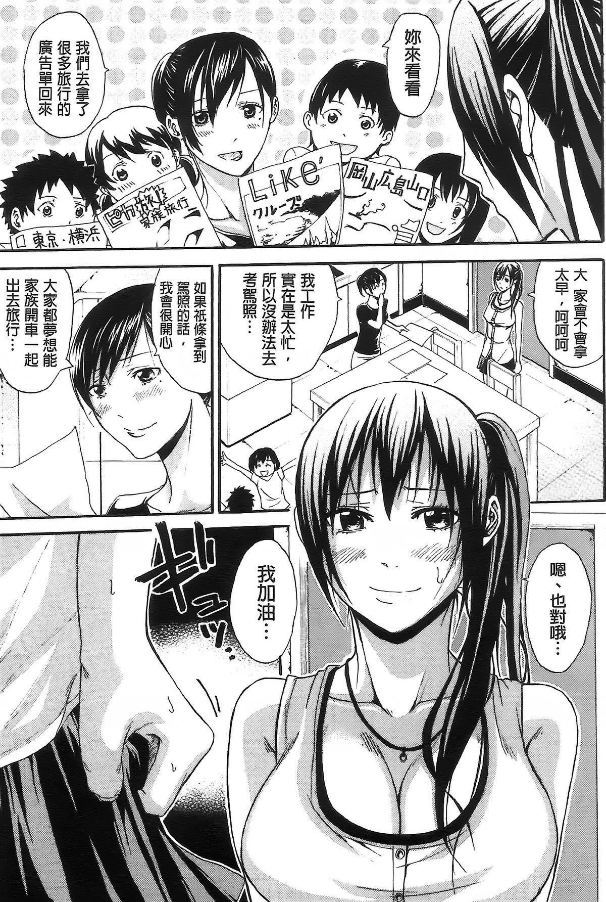 Bukatsu shoujo to amai ase 142