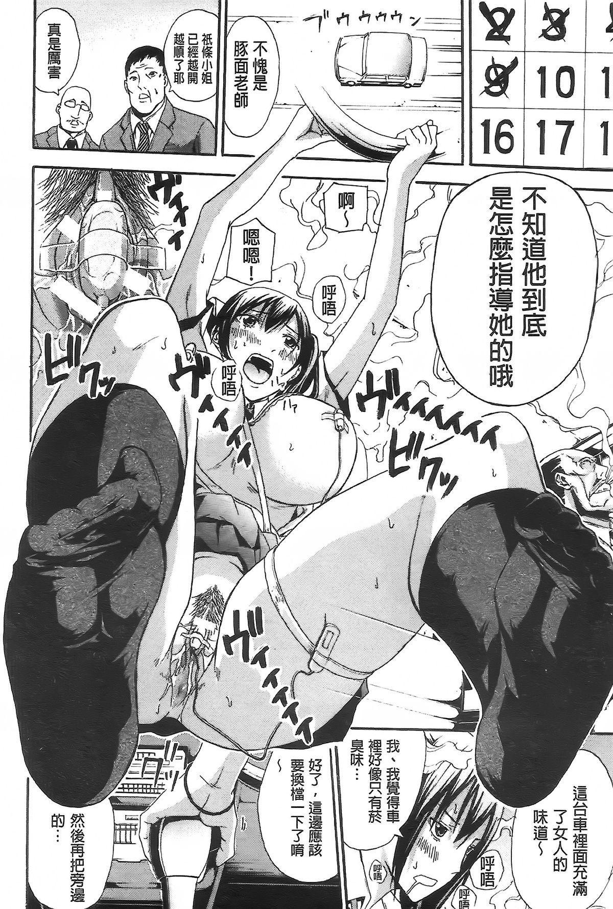 Bukatsu shoujo to amai ase 143