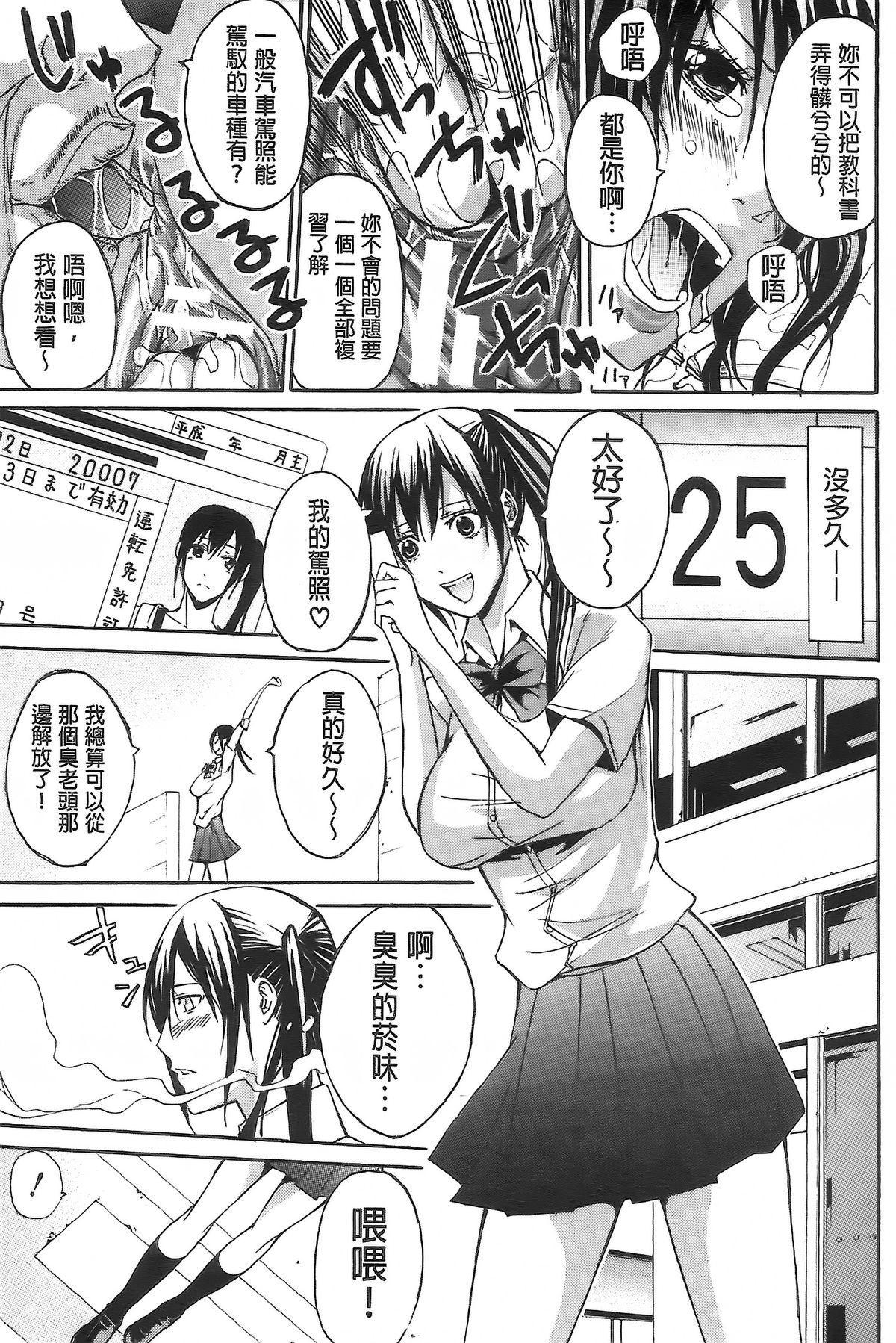Bukatsu shoujo to amai ase 148