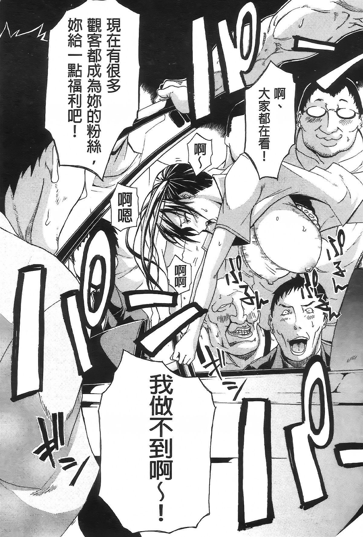 Bukatsu shoujo to amai ase 160