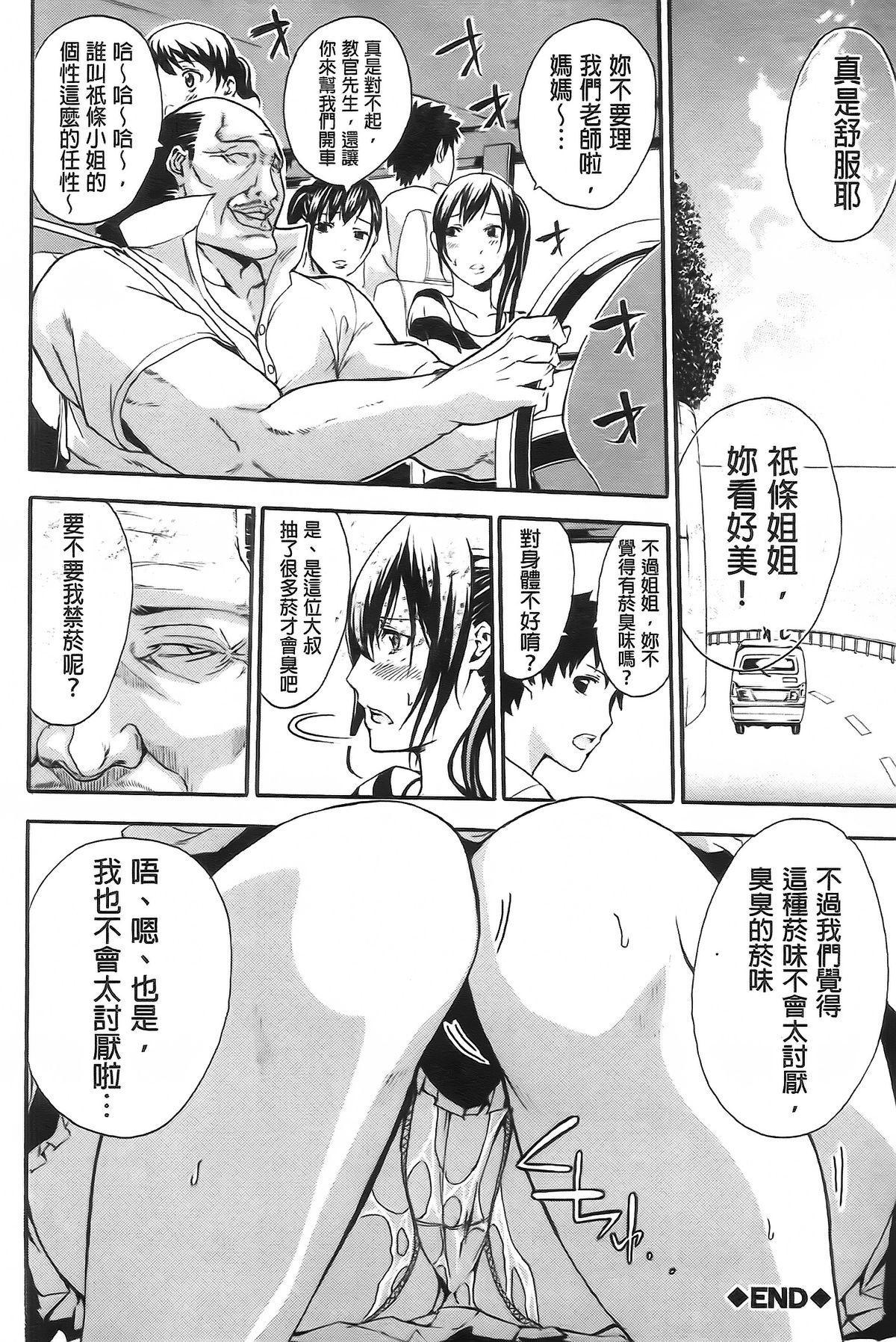 Bukatsu shoujo to amai ase 163