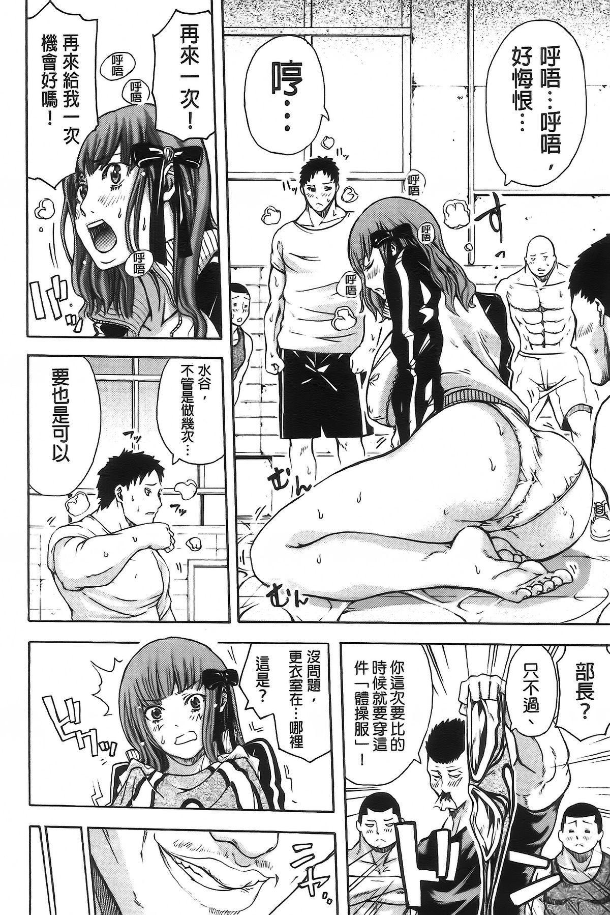 Bukatsu shoujo to amai ase 173