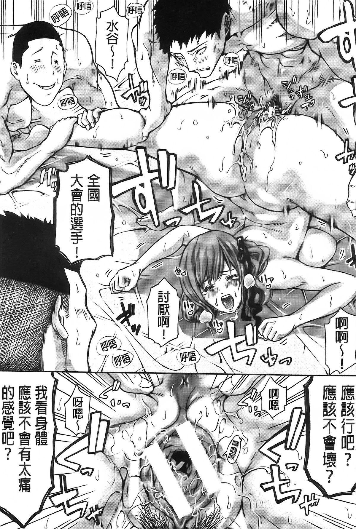 Bukatsu shoujo to amai ase 188