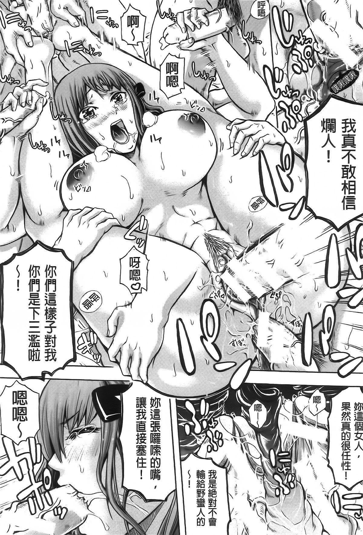 Bukatsu shoujo to amai ase 190