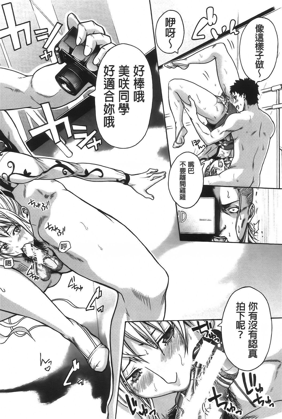 Bukatsu shoujo to amai ase 213