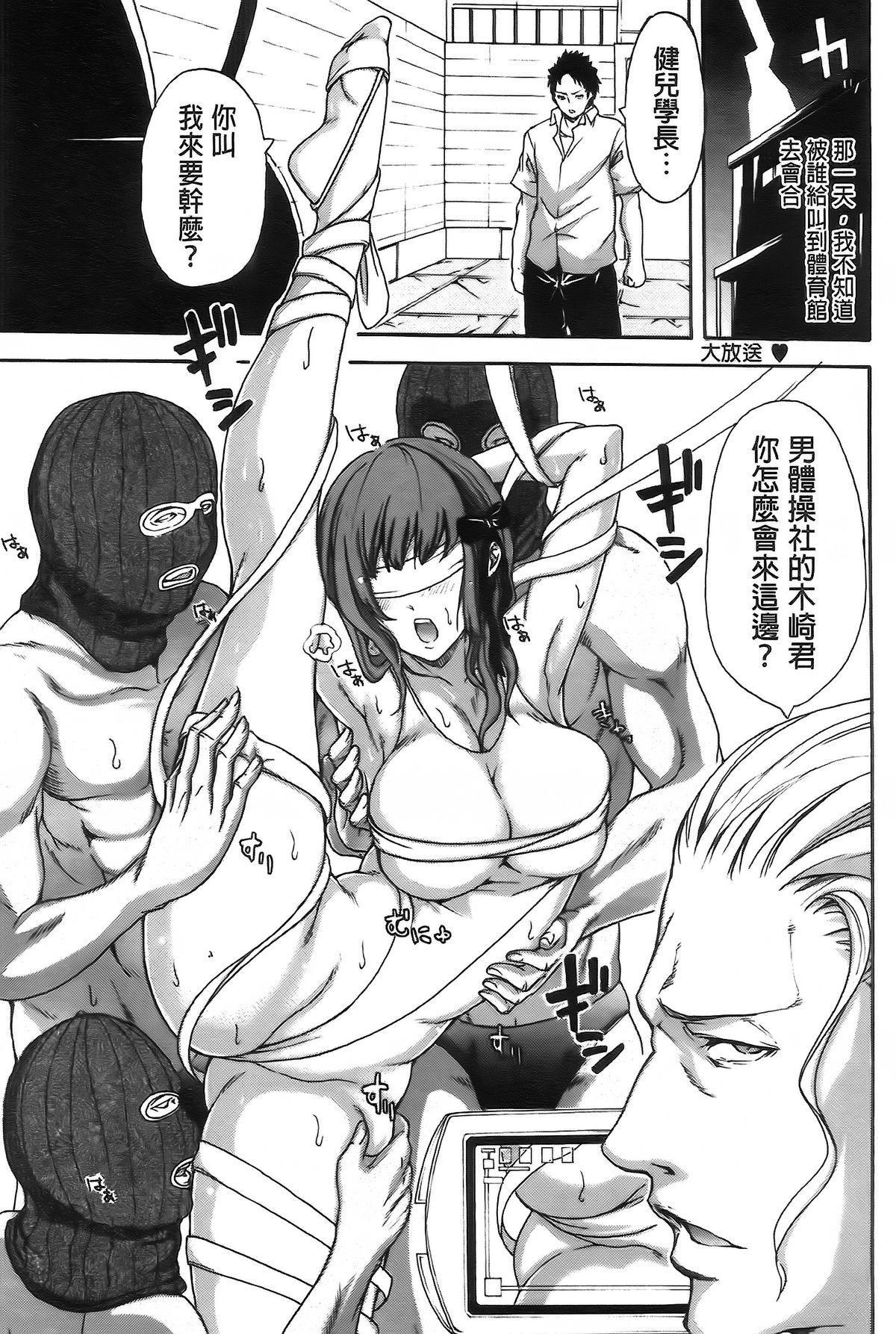 Bukatsu shoujo to amai ase 224