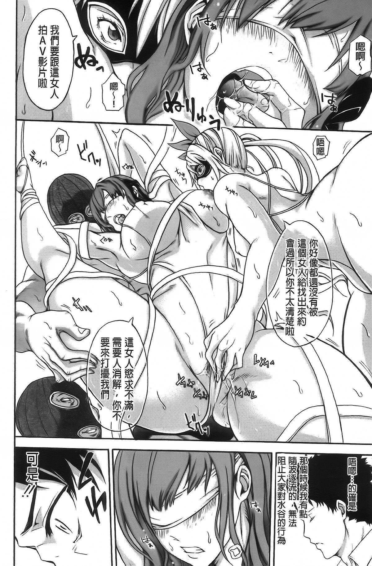 Bukatsu shoujo to amai ase 225