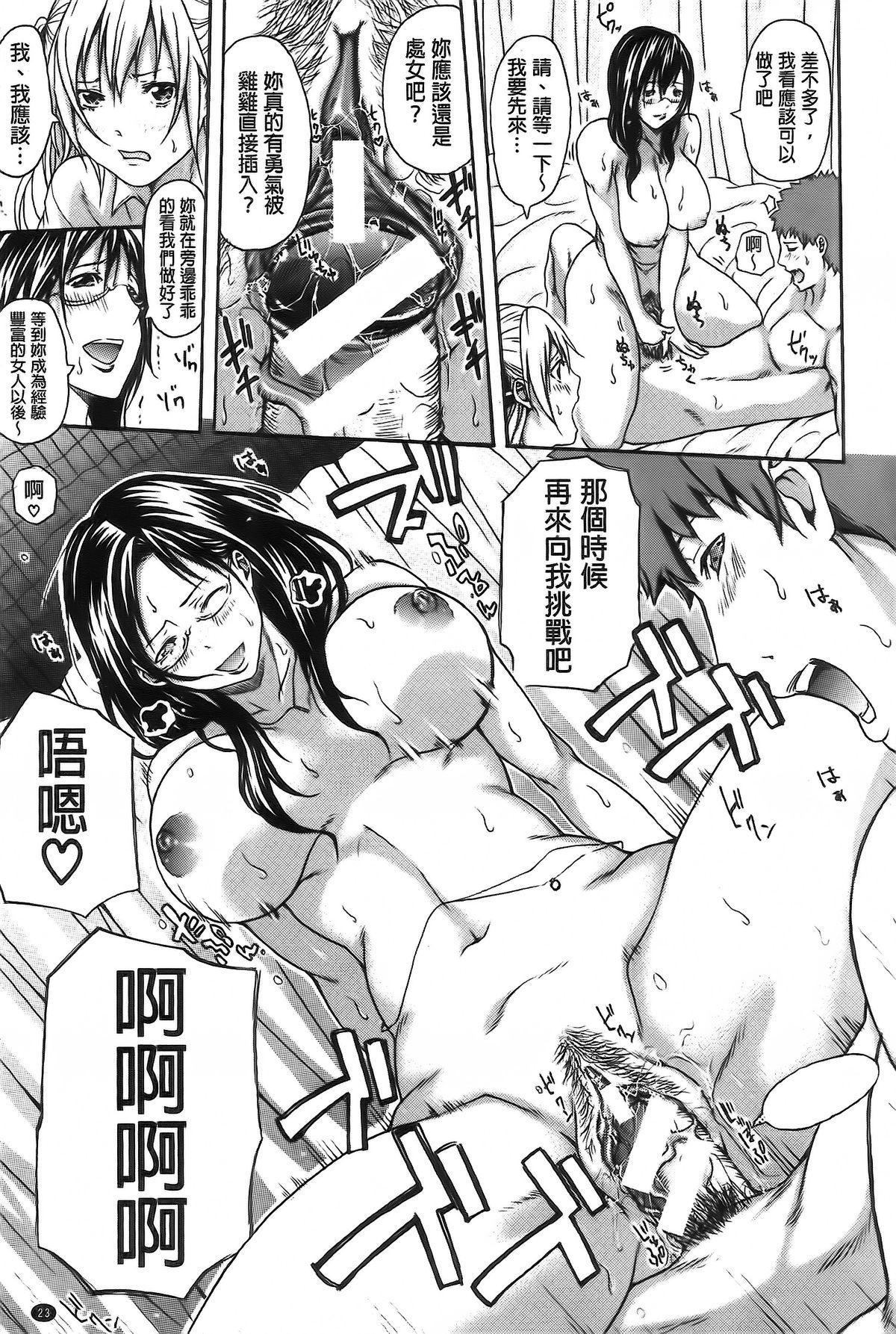 Bukatsu shoujo to amai ase 26