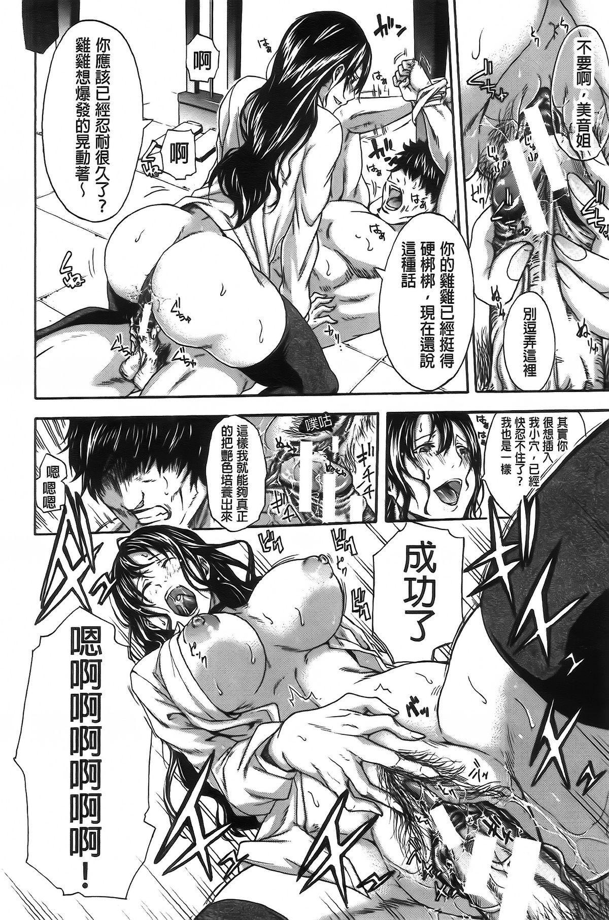 Bukatsu shoujo to amai ase 51