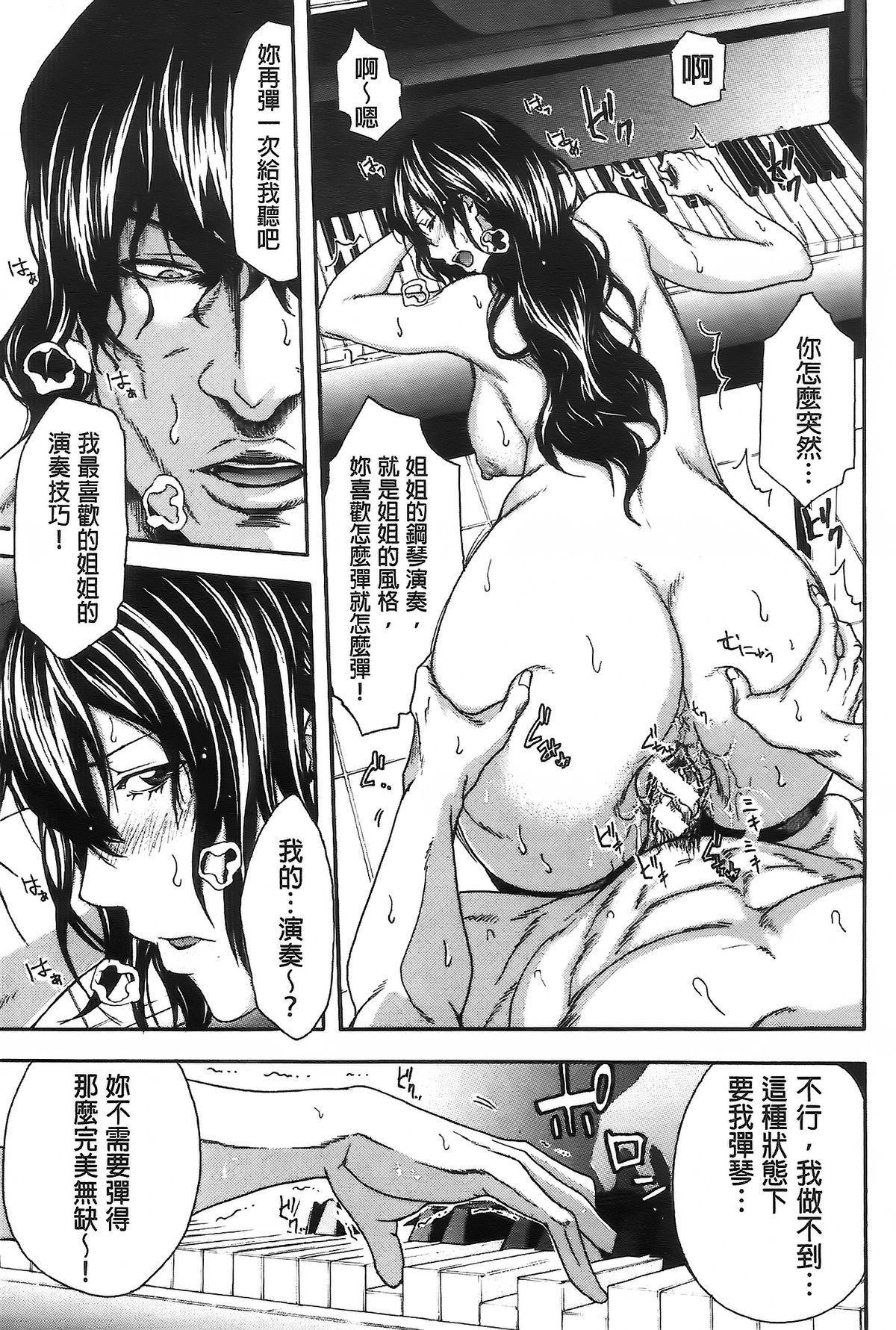 Bukatsu shoujo to amai ase 54