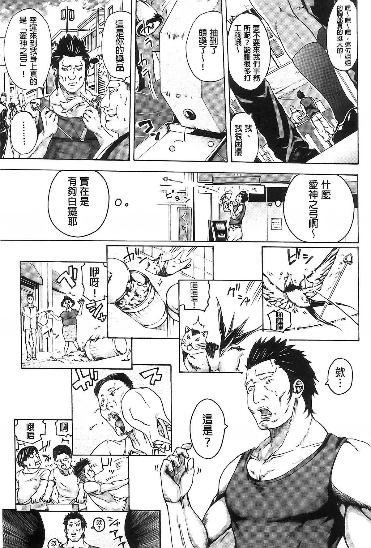 Bukatsu shoujo to amai ase 64