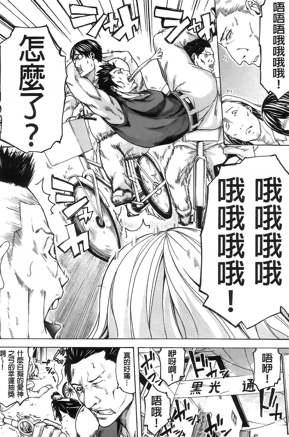 Bukatsu shoujo to amai ase 65