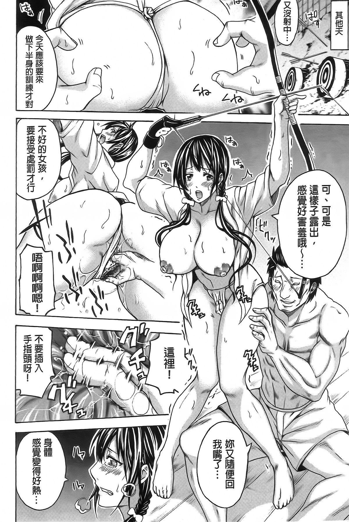Bukatsu shoujo to amai ase 75