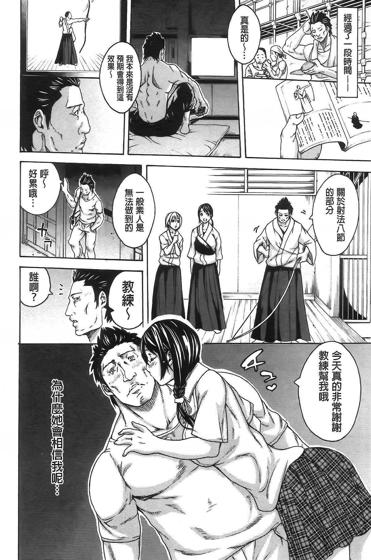 Bukatsu shoujo to amai ase 79