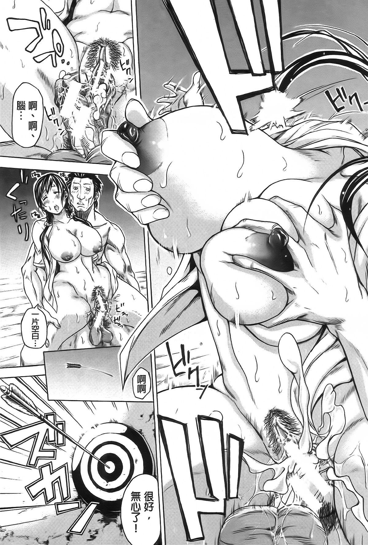 Bukatsu shoujo to amai ase 92