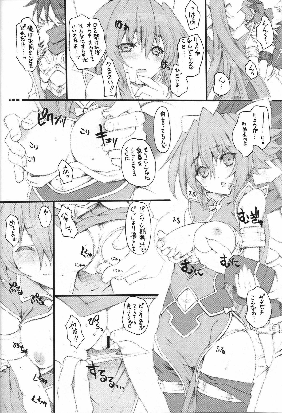 (C72) [Uguisuya (Uguisu Kagura)] Hammer of the Cat Year Type-S - S-Gata Nukomimi Hammer (Shinrabanshou Chocolate) 2