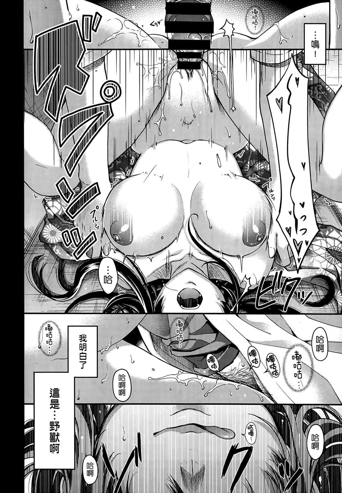 Manatsu no Kemono 15