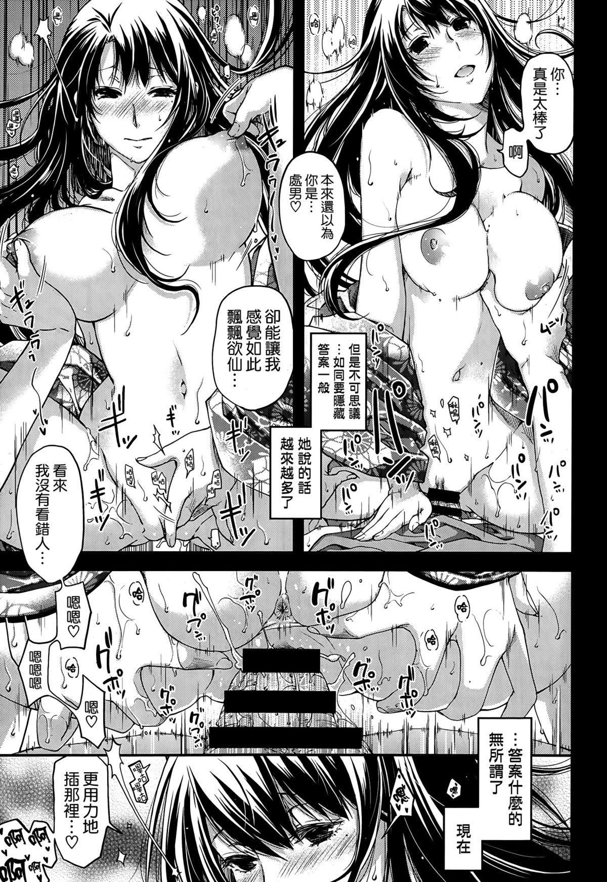 Manatsu no Kemono 20