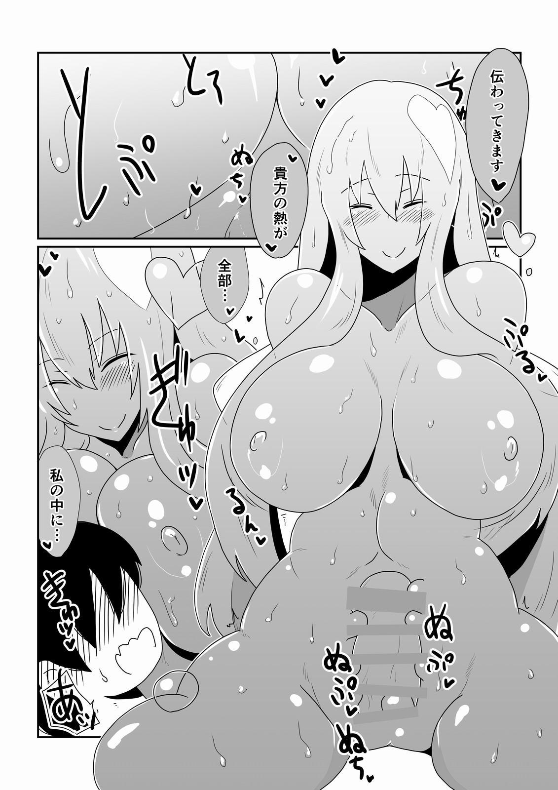 Ishuzoku to Dekiru Shoukan 12