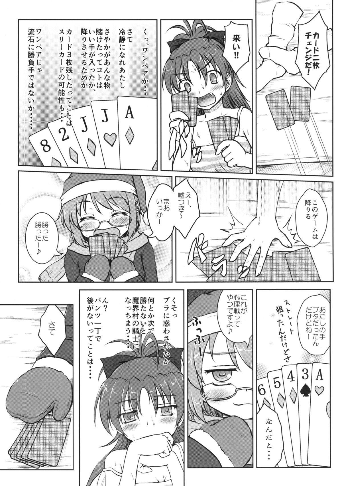 (SHT2013 Haru) [Newtype Kenkyuujo (Kotowari)] Sayaka-san to Kyouko-san (Puella Magi Madoka Magica) 12