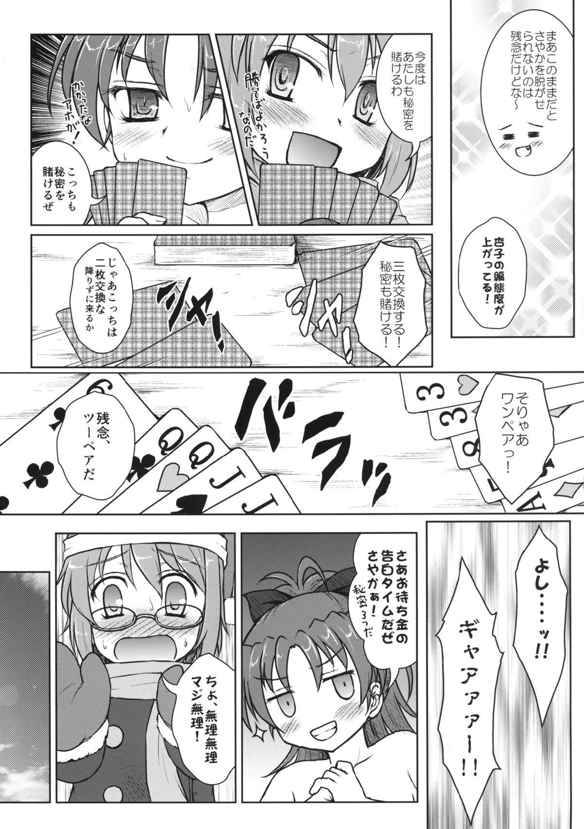 (SHT2013 Haru) [Newtype Kenkyuujo (Kotowari)] Sayaka-san to Kyouko-san (Puella Magi Madoka Magica) 18