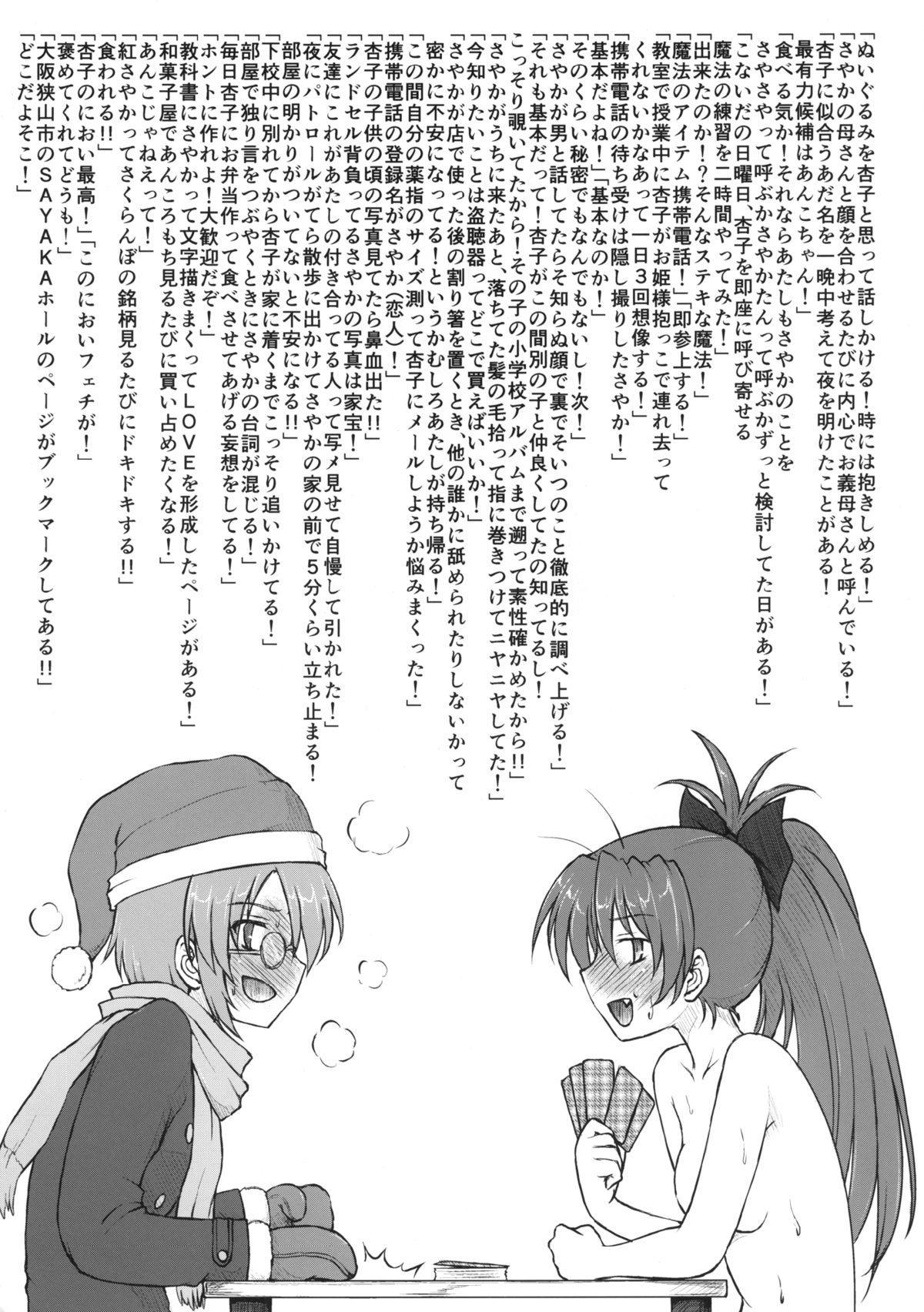 (SHT2013 Haru) [Newtype Kenkyuujo (Kotowari)] Sayaka-san to Kyouko-san (Puella Magi Madoka Magica) 23