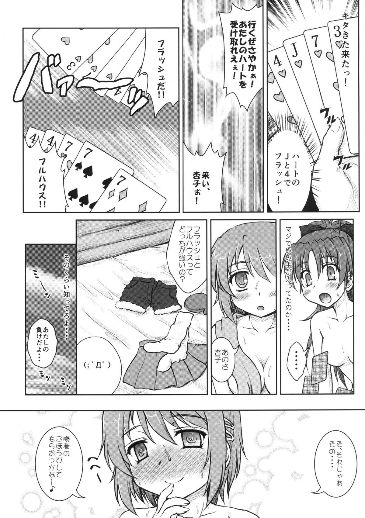 (SHT2013 Haru) [Newtype Kenkyuujo (Kotowari)] Sayaka-san to Kyouko-san (Puella Magi Madoka Magica) 26