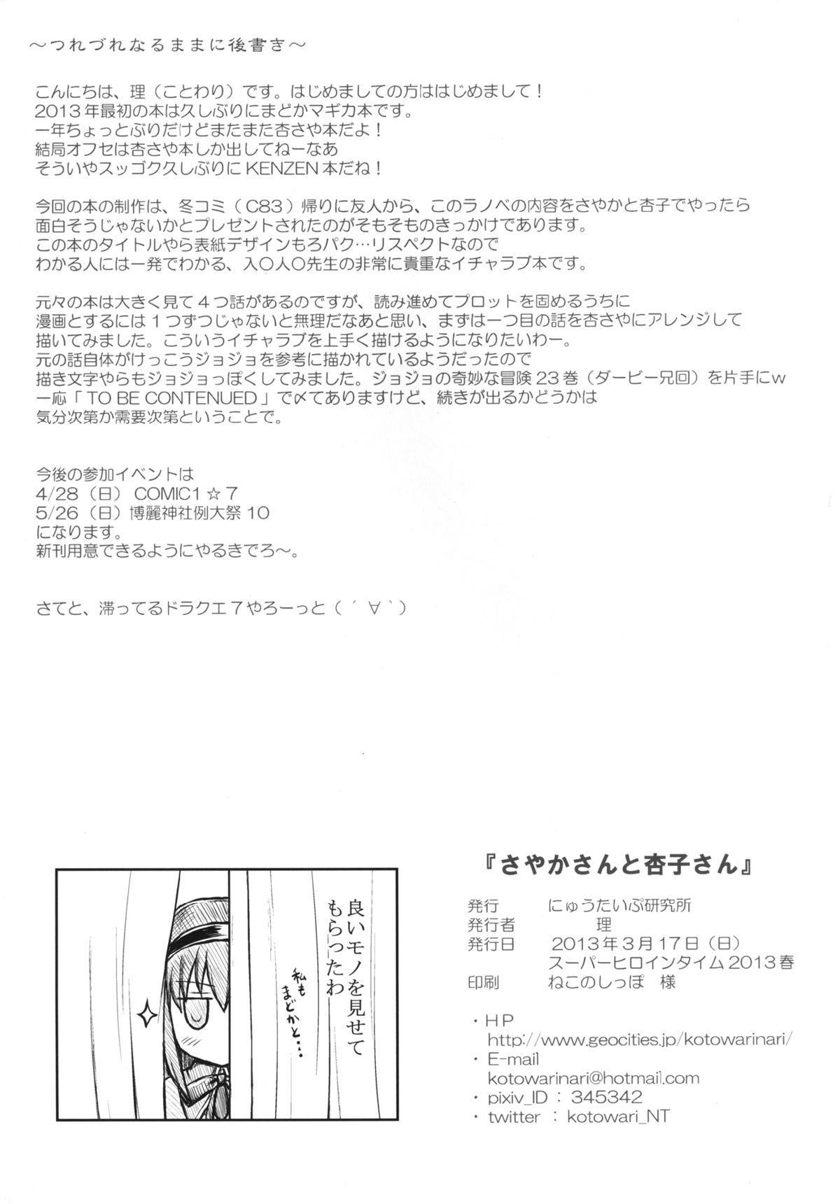 (SHT2013 Haru) [Newtype Kenkyuujo (Kotowari)] Sayaka-san to Kyouko-san (Puella Magi Madoka Magica) 29