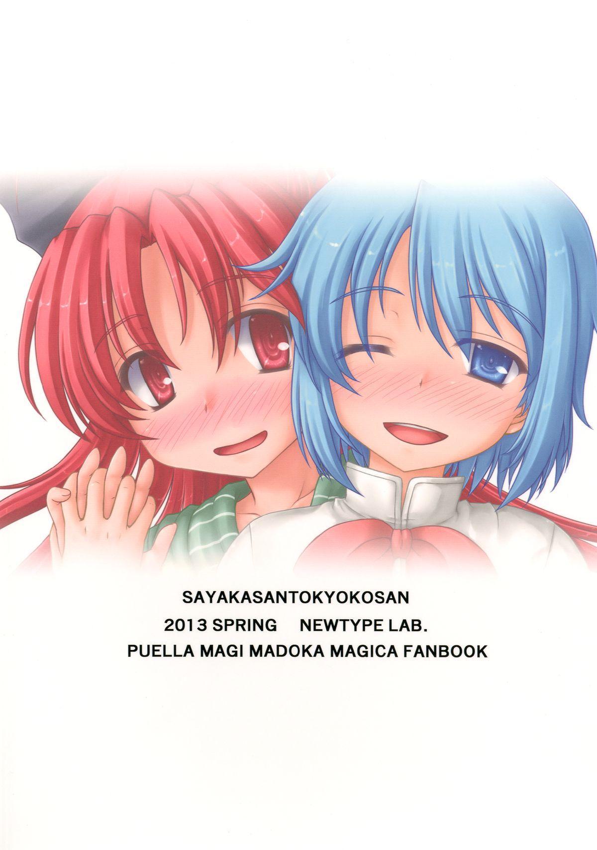 (SHT2013 Haru) [Newtype Kenkyuujo (Kotowari)] Sayaka-san to Kyouko-san (Puella Magi Madoka Magica) 31