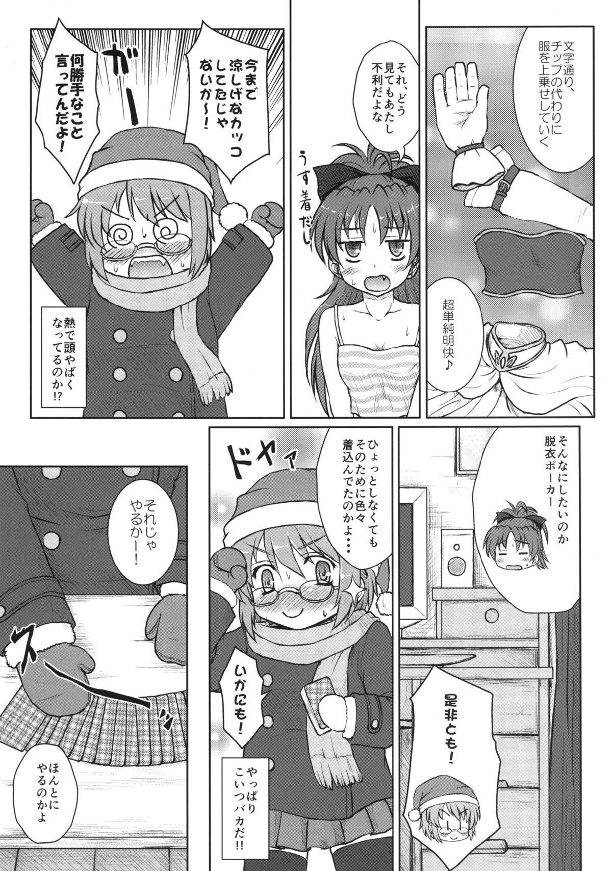 (SHT2013 Haru) [Newtype Kenkyuujo (Kotowari)] Sayaka-san to Kyouko-san (Puella Magi Madoka Magica) 6