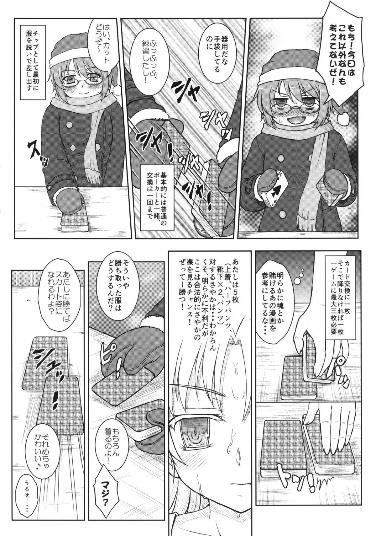 (SHT2013 Haru) [Newtype Kenkyuujo (Kotowari)] Sayaka-san to Kyouko-san (Puella Magi Madoka Magica) 7