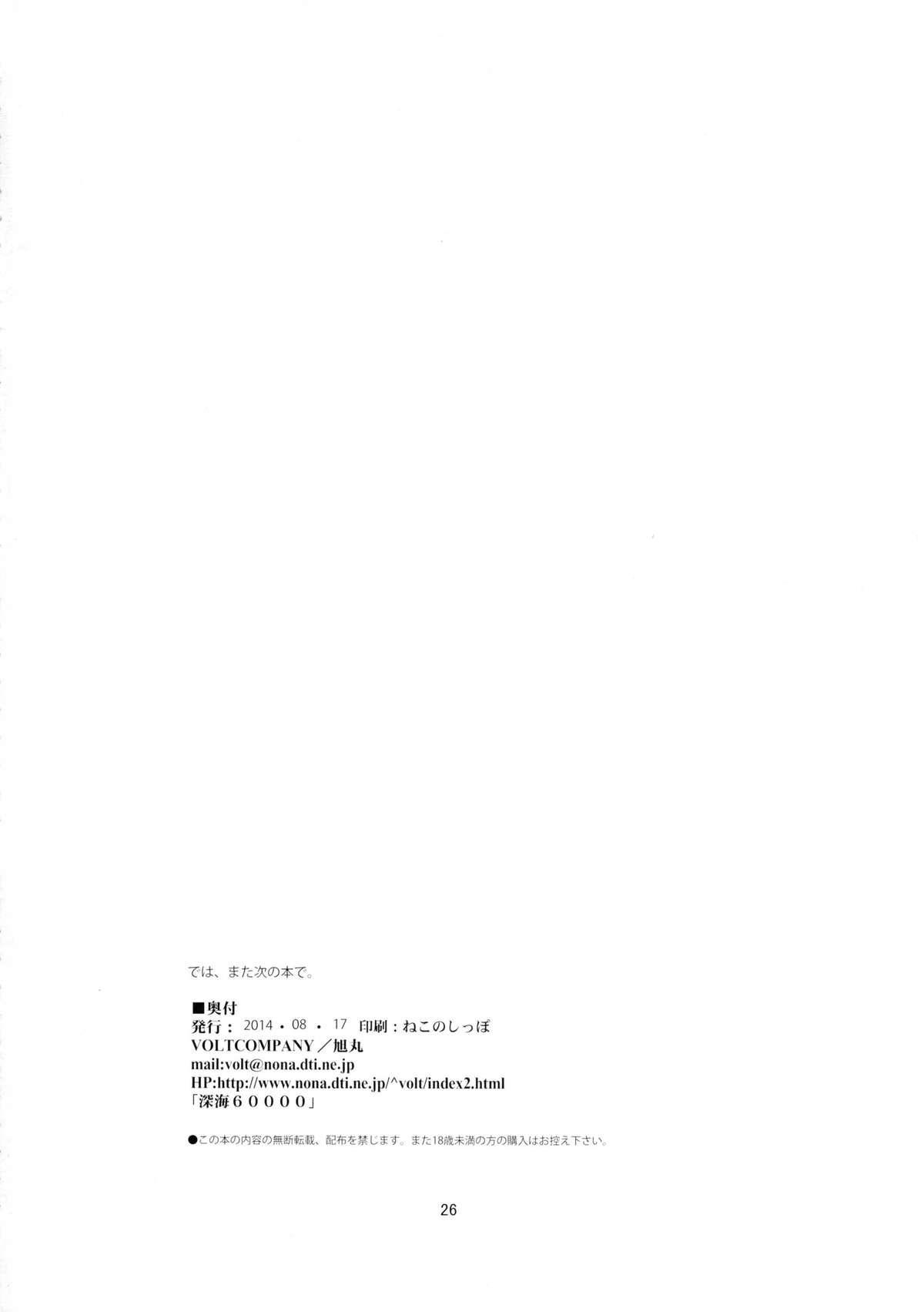 Doshikoi 25
