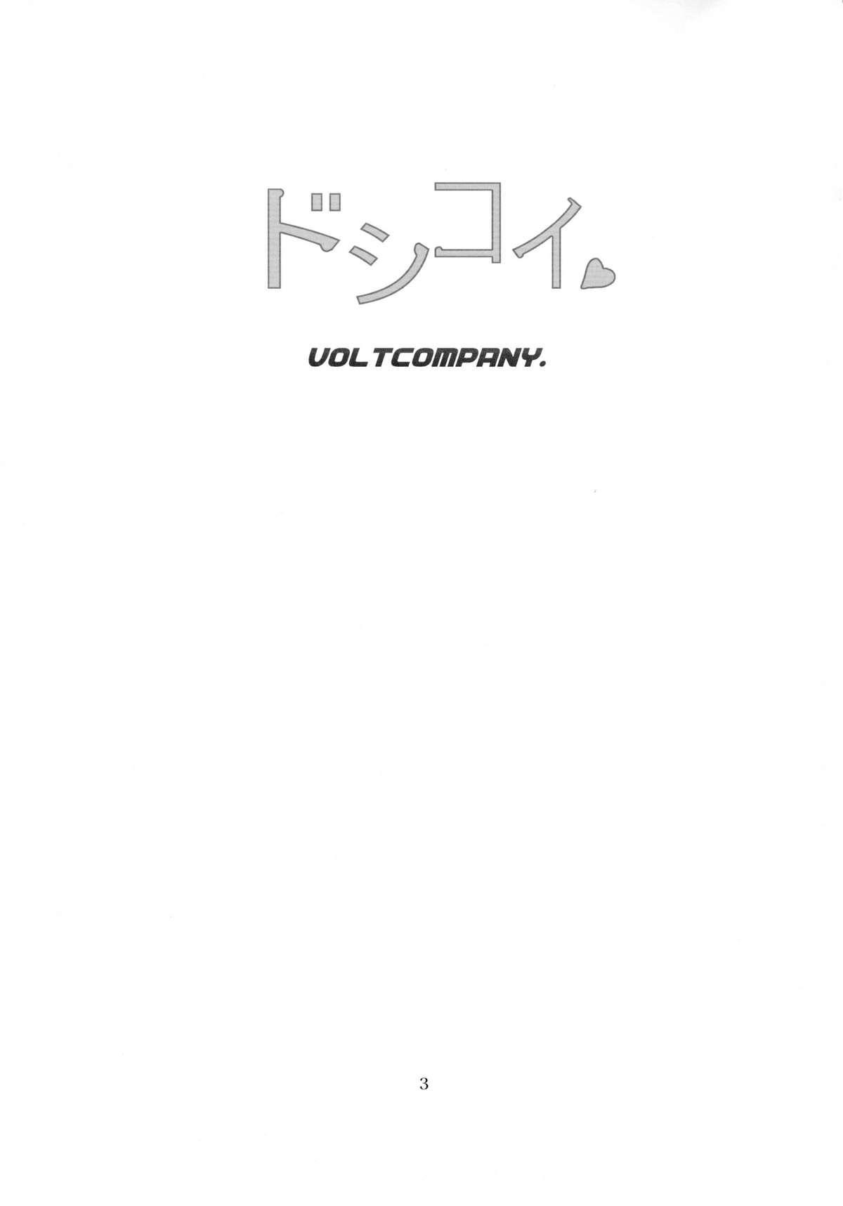 Doshikoi 2