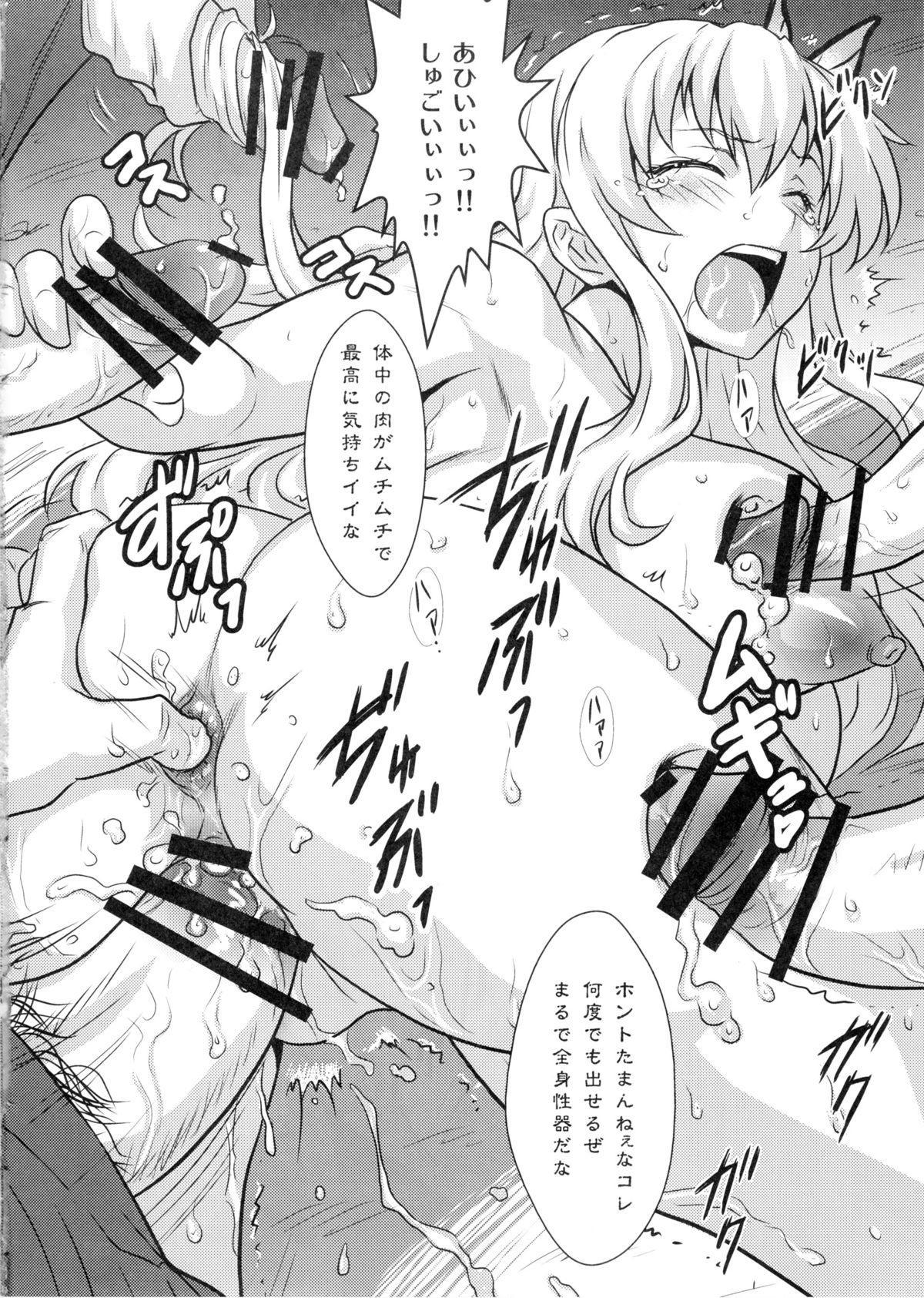 Yorokobi no Kuni vol.16 Niku Niku Nikubenki 9