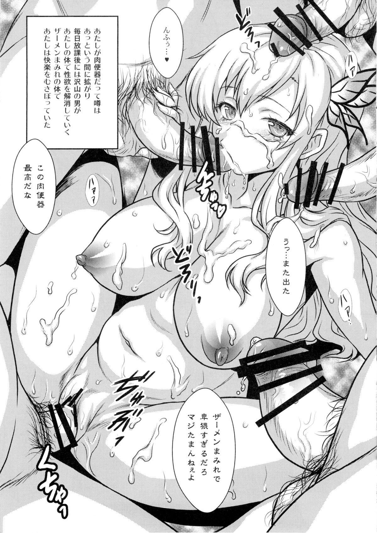 Yorokobi no Kuni vol.16 Niku Niku Nikubenki 12