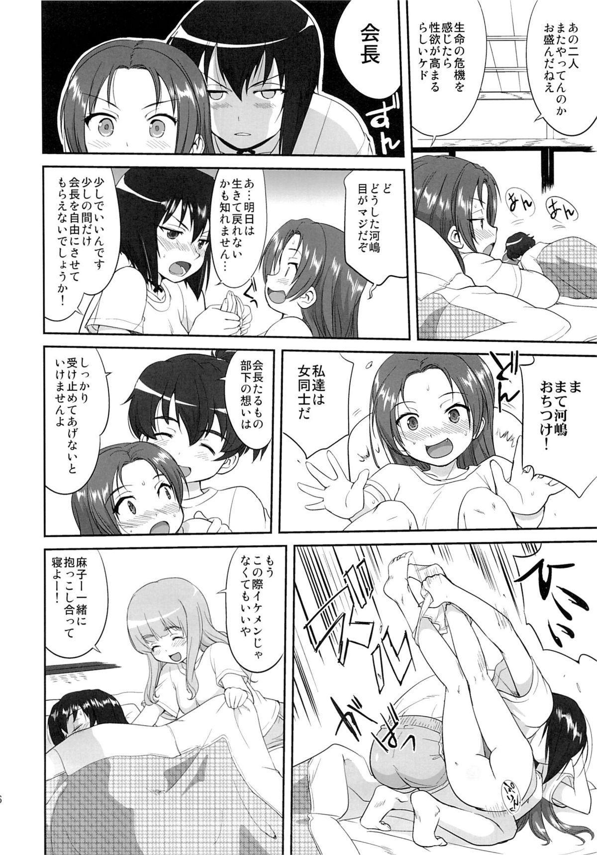 Yukiyukite Senshadou Kuromorimine no Tatakai 14