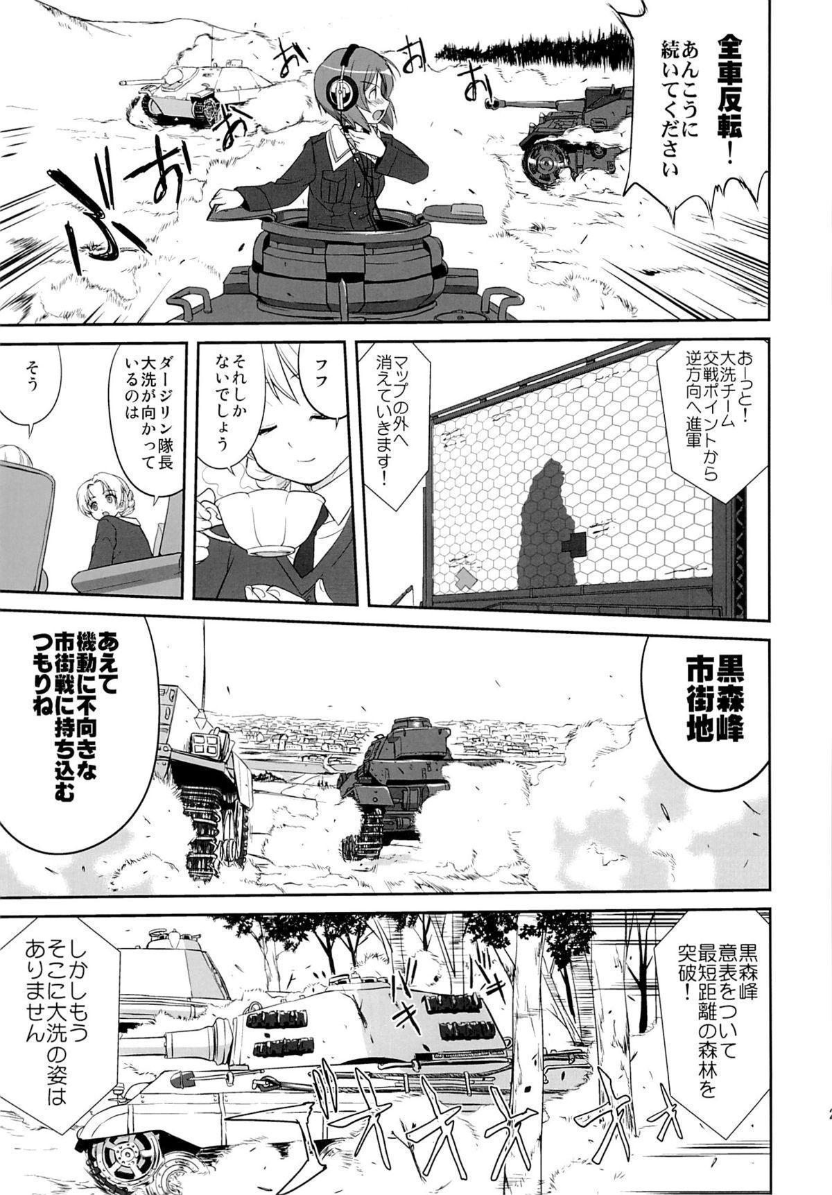 Yukiyukite Senshadou Kuromorimine no Tatakai 21