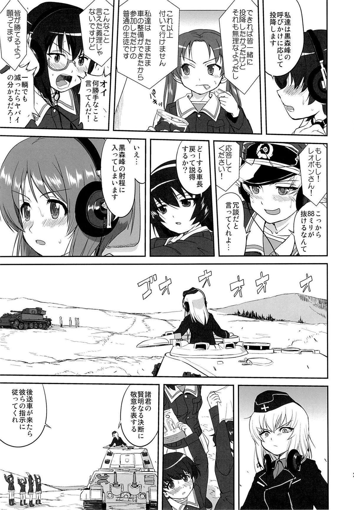 Yukiyukite Senshadou Kuromorimine no Tatakai 23