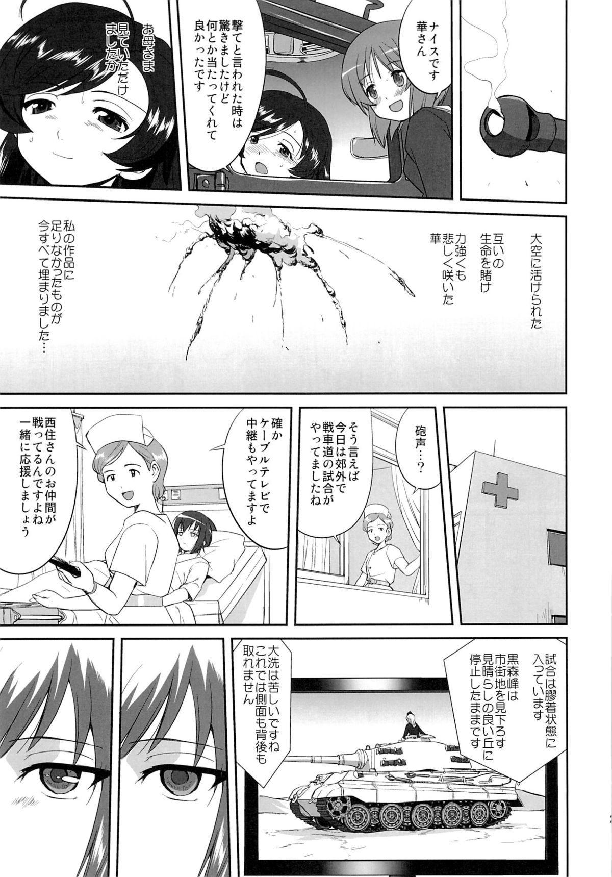 Yukiyukite Senshadou Kuromorimine no Tatakai 27