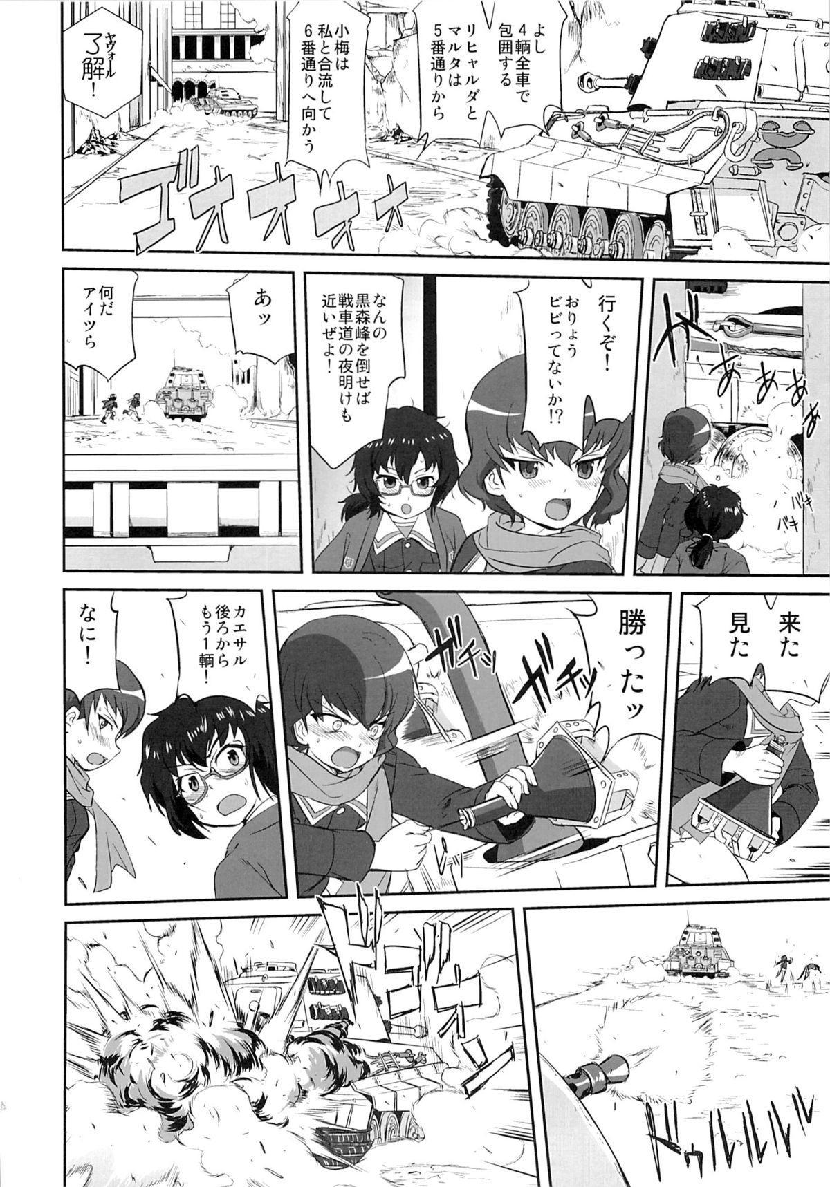 Yukiyukite Senshadou Kuromorimine no Tatakai 44